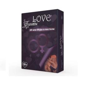 Настольная игра 69 или Игры в постели от Love Фанты (1)