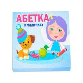 упаковка азбуки в рисунках на украинском языке