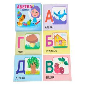 карточки азбуки в рисунках на украинском языке